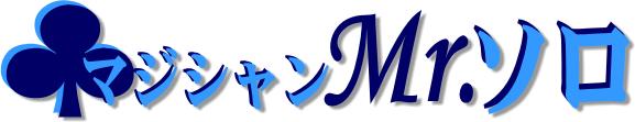 マジシャンMr.ソロ 公式サイト